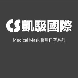 凱馺國際 醫用口罩 - NEW!滿版素色系列